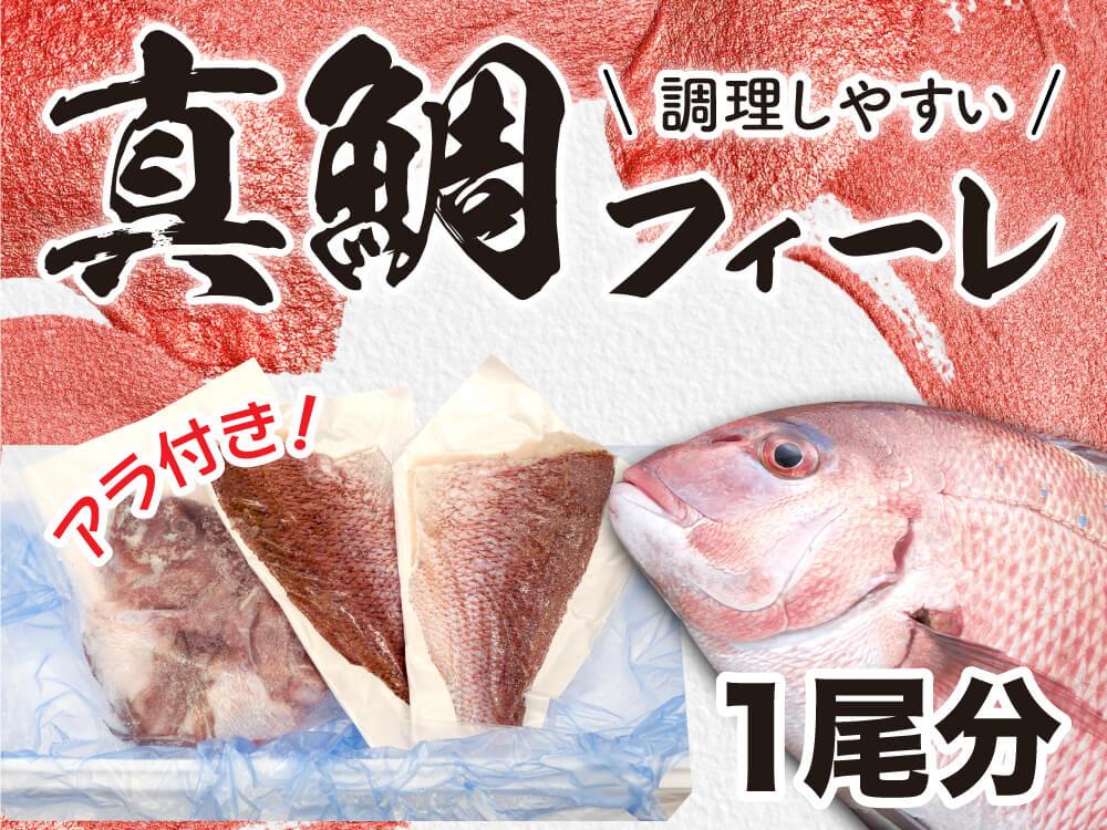 【9/1〜9/14期間限定特価】真鯛フィーレ1匹分【配送日指定不可】