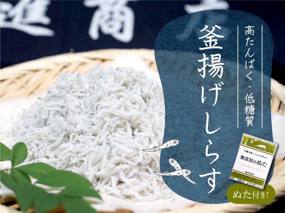 宮進商店の釜揚げシラス 1kg(有機ニンニクぬた付き)