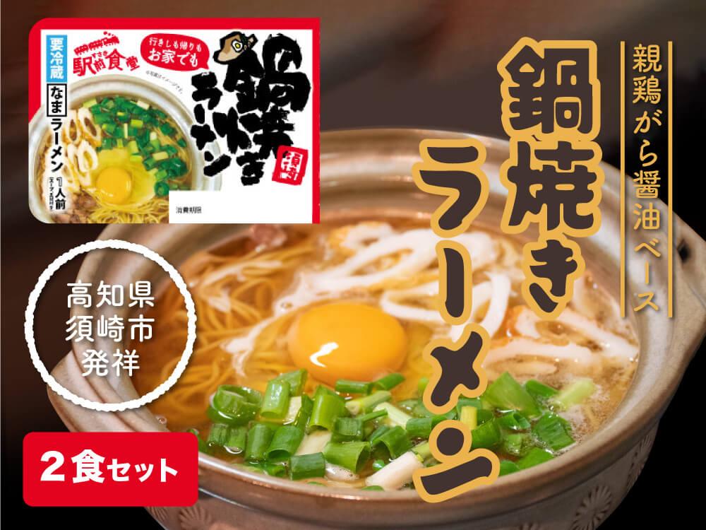 【すさき駅前食堂特製】鍋焼きラーメン