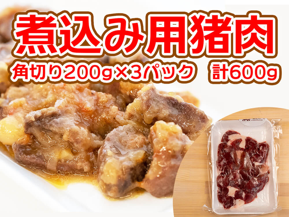 【煮込み用猪肉】角切り200g×3パック 計600g