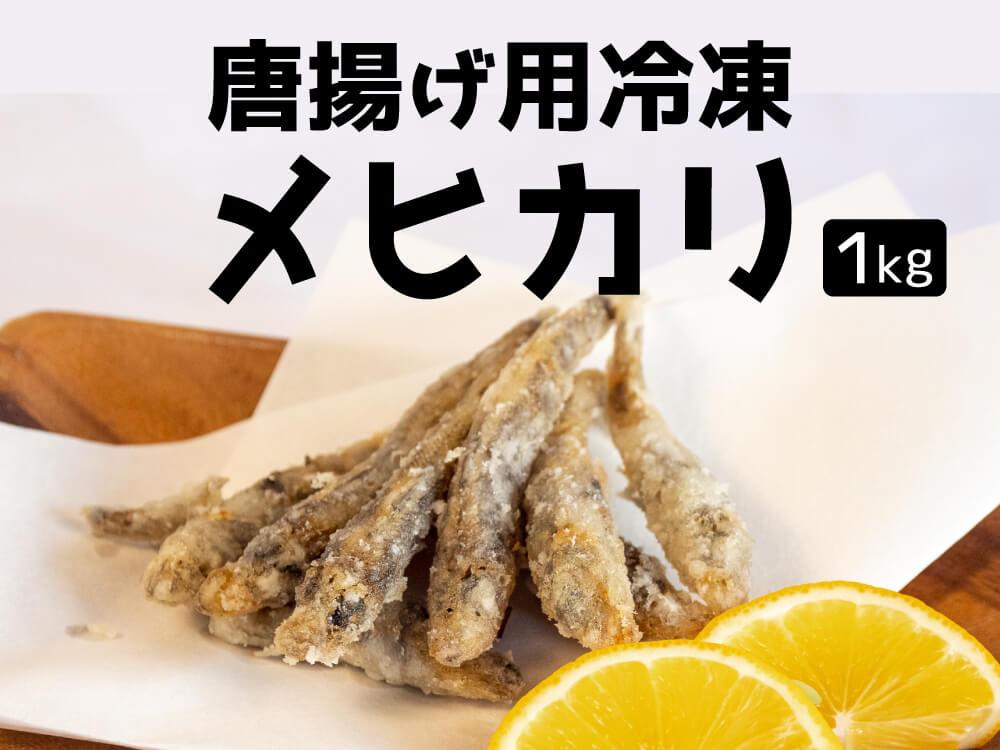 【唐揚げに最適!】メヒカリ まるごと(粉付き)1kg