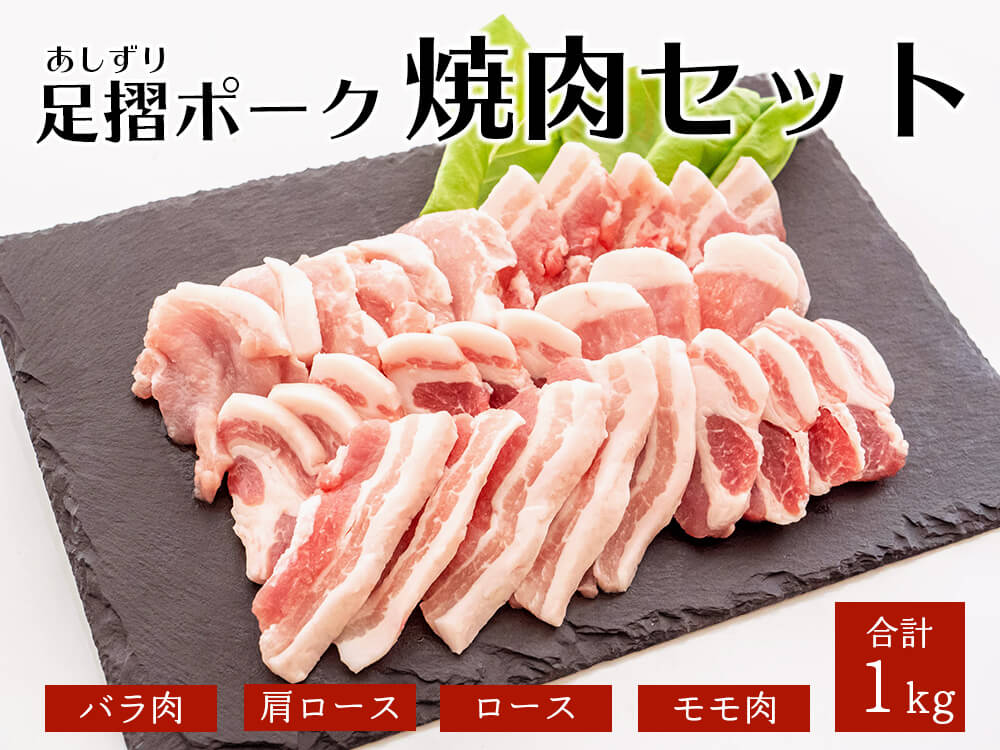 足摺ポーク焼肉セット1kg(4部位入り)