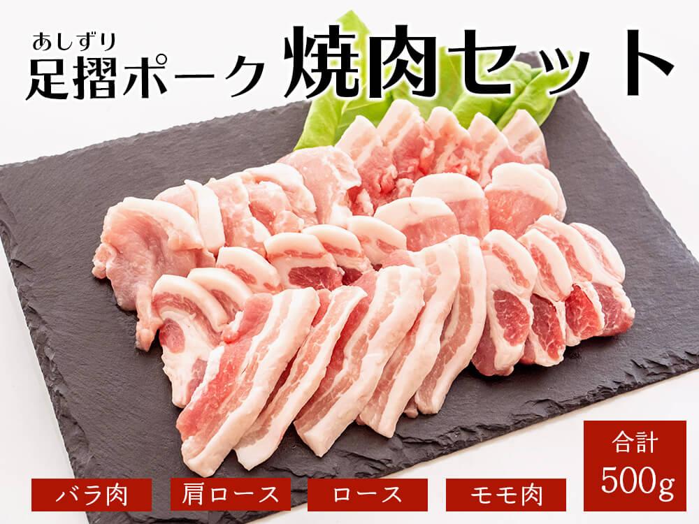 足摺ポーク焼肉セット500g(4部位入り)