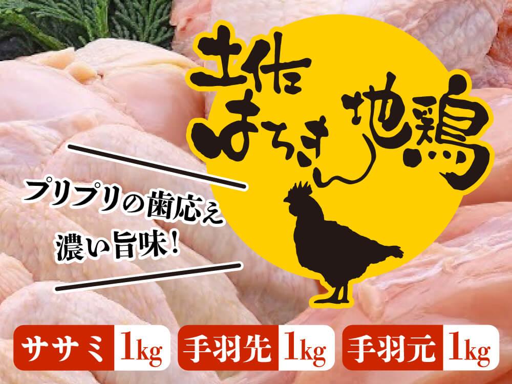 土佐はちきん地鶏(ササミ1kg、手羽先1kg、手羽元1kg)合計3kgセット