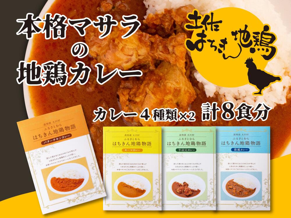 土佐はちきん地鶏カレーセット4種(8人前)