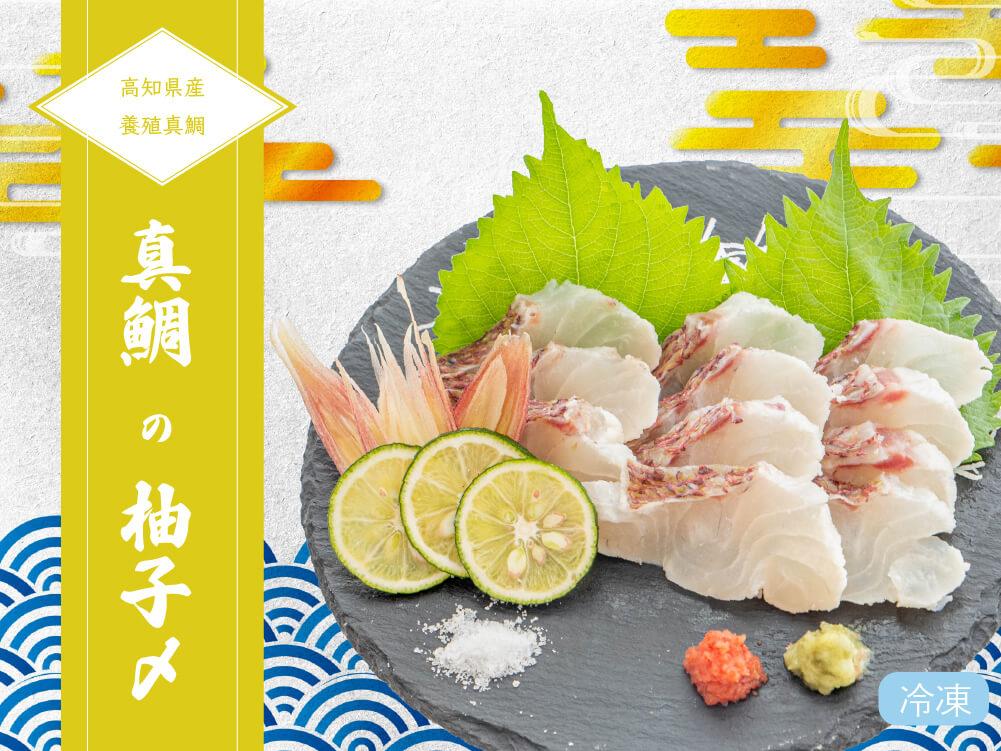 高知県産真鯛の柚子締め(半身分) 刺身醤油付き
