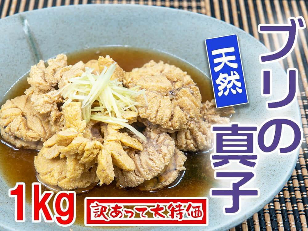 【訳あり】天然ブリの真子1kg