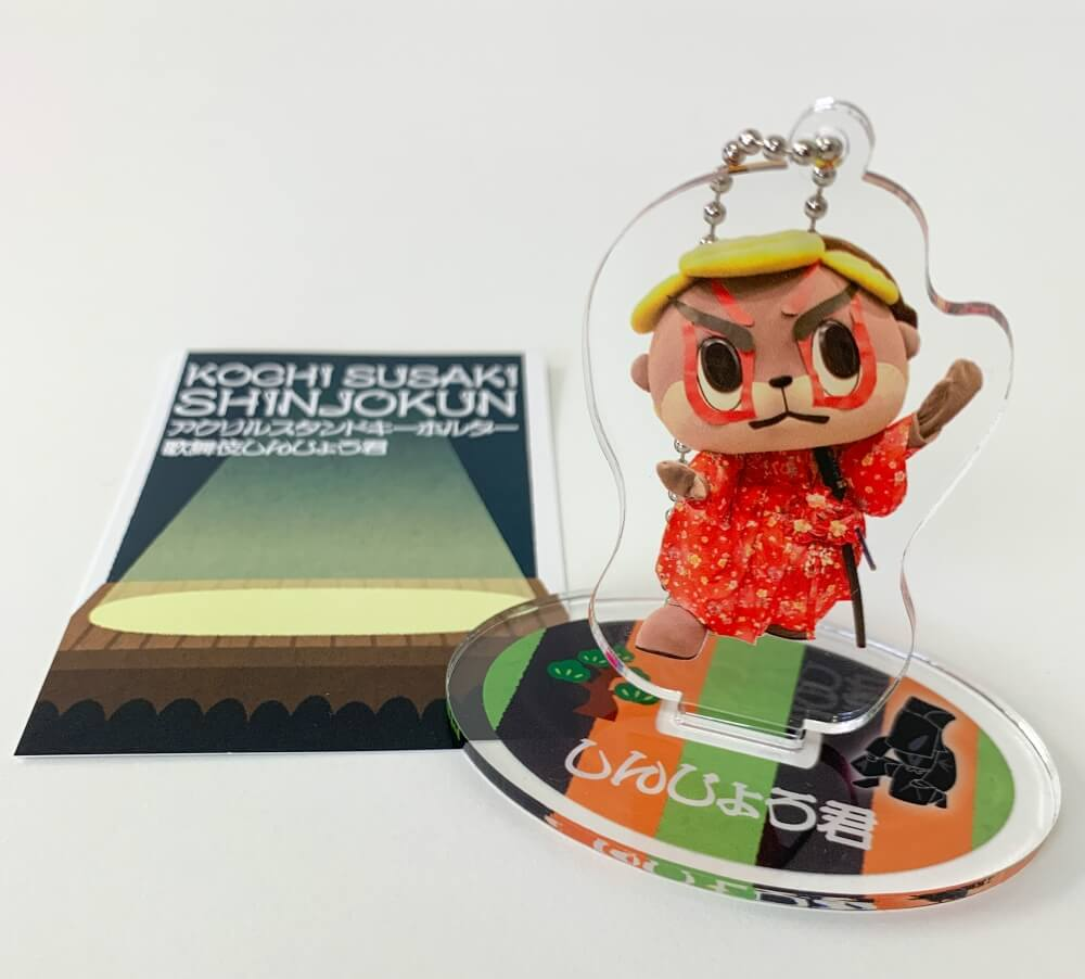アクリルスタンド(歌舞伎しんじょう君)【お届け日指定不可】