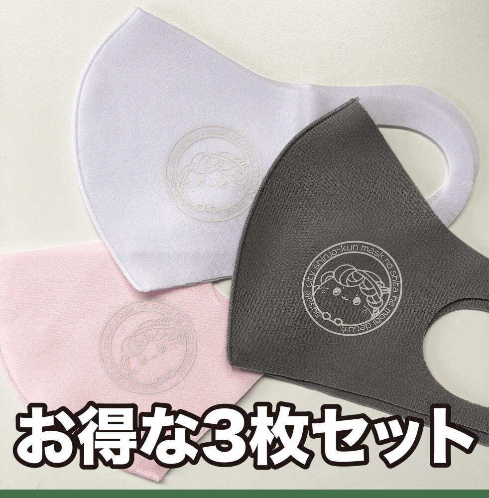 アイスシルクマスク【3色セット】【お届け日指定不可】