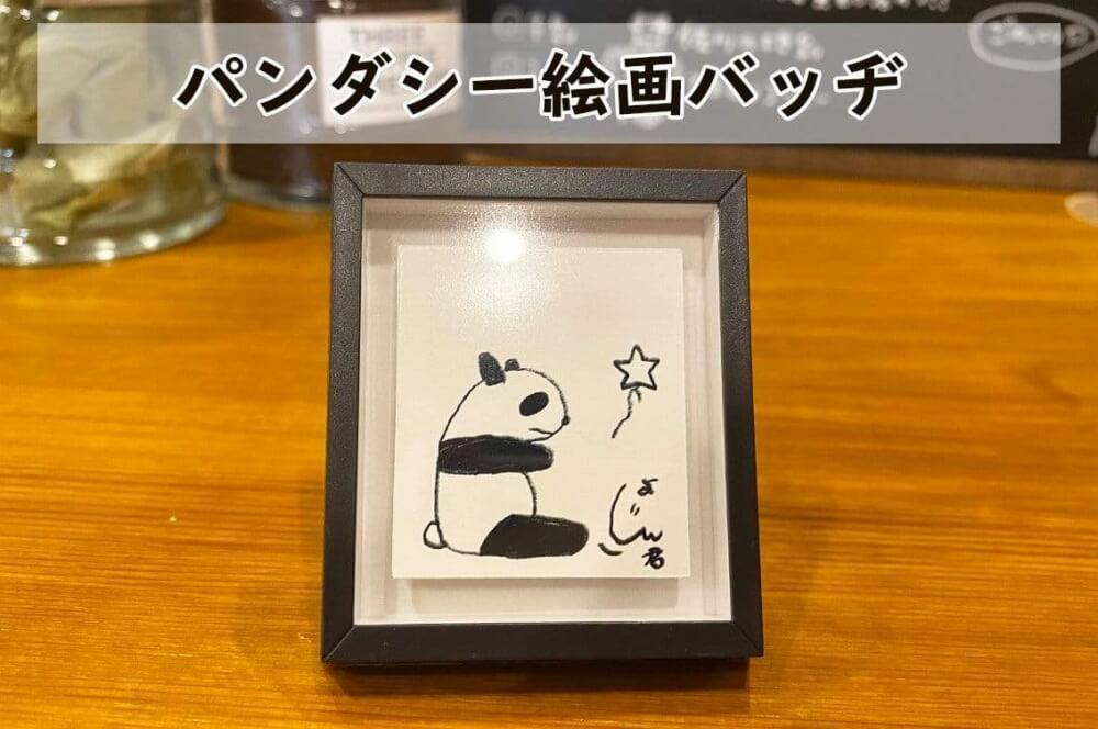 パンダシー絵画バッヂ【お届け日指定不可】