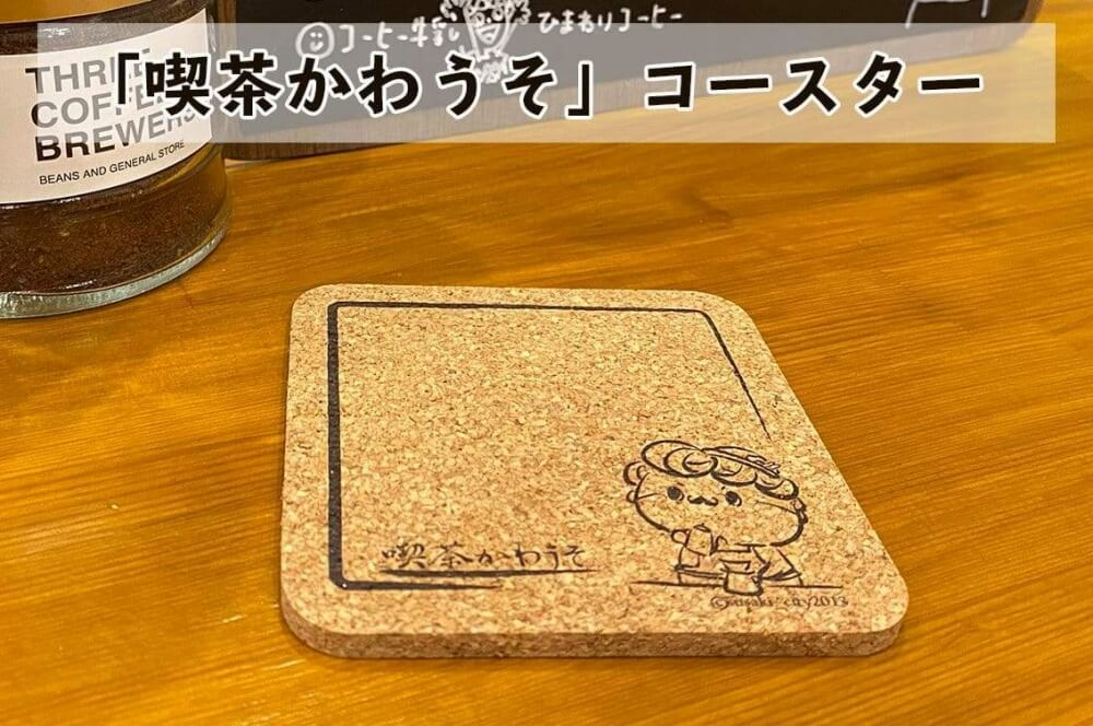 「喫茶かわうそ」コースター【お届け日指定不可】