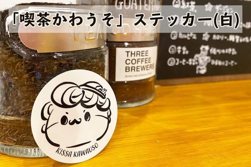 「喫茶かわうそ」ステッカー(白)【お届け日指定不可】