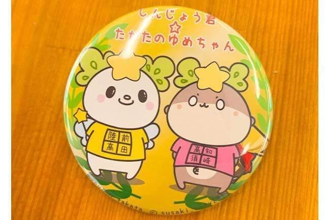 たかたのゆめちゃん優勝缶バッジ【お届け日指定不可】