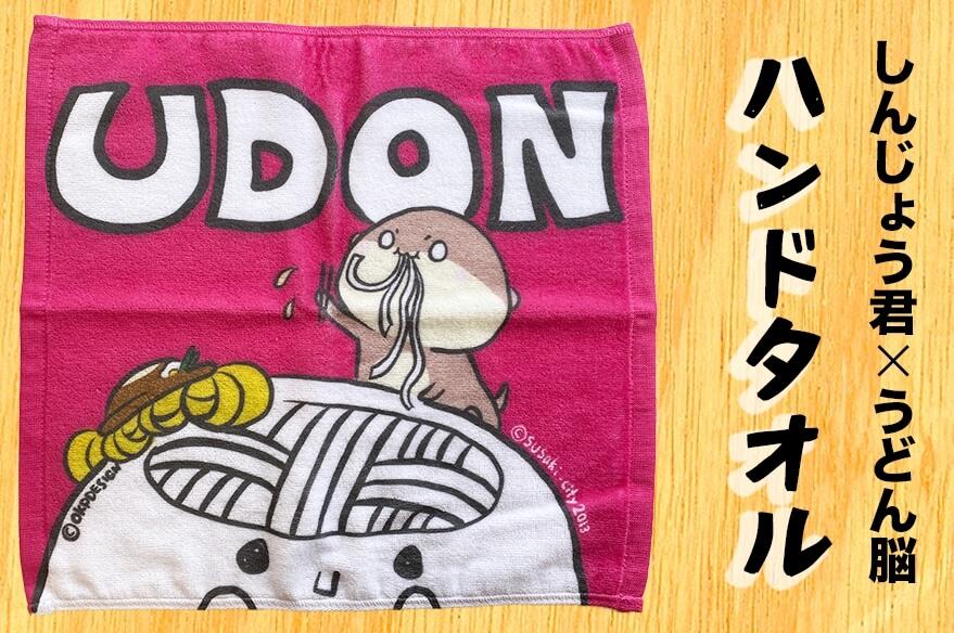 ハンドタオル(UDON)【お届け日指定不可】