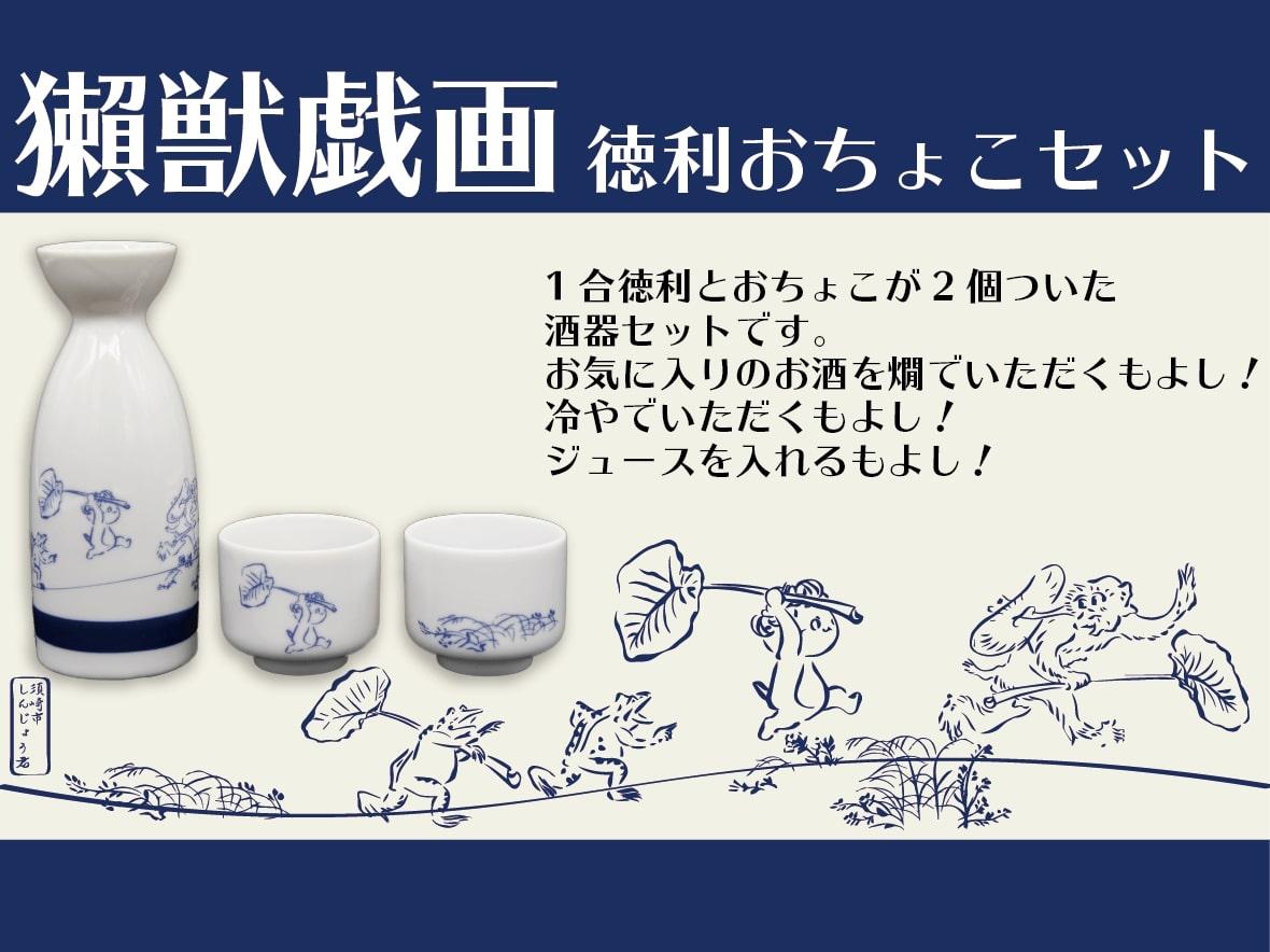 獺獣戯画 徳利お猪口セット(簡易箱)【お届け日指定不可】