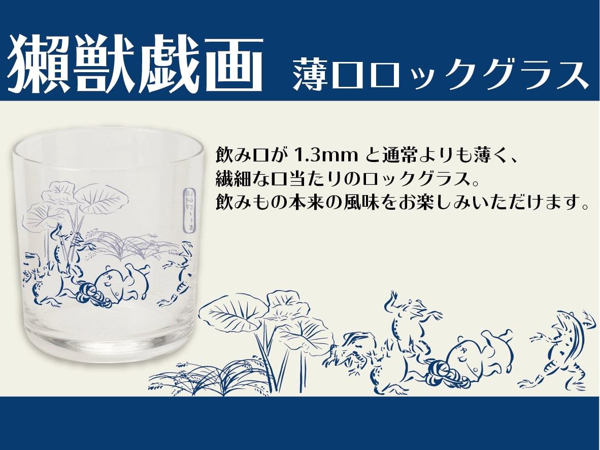 獺獣戯画 薄口ロックグラス【お届け日指定不可】
