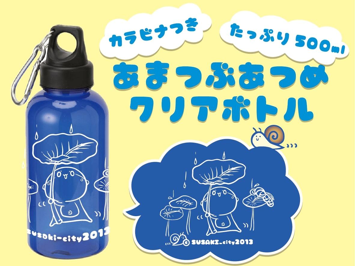 雨粒あつめ クリアボトル【お届け日指定不可】
