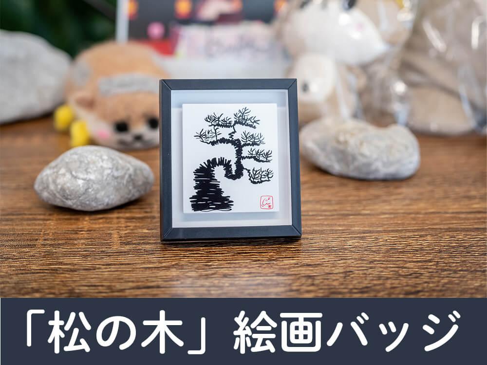 「松の木」絵画バッジ