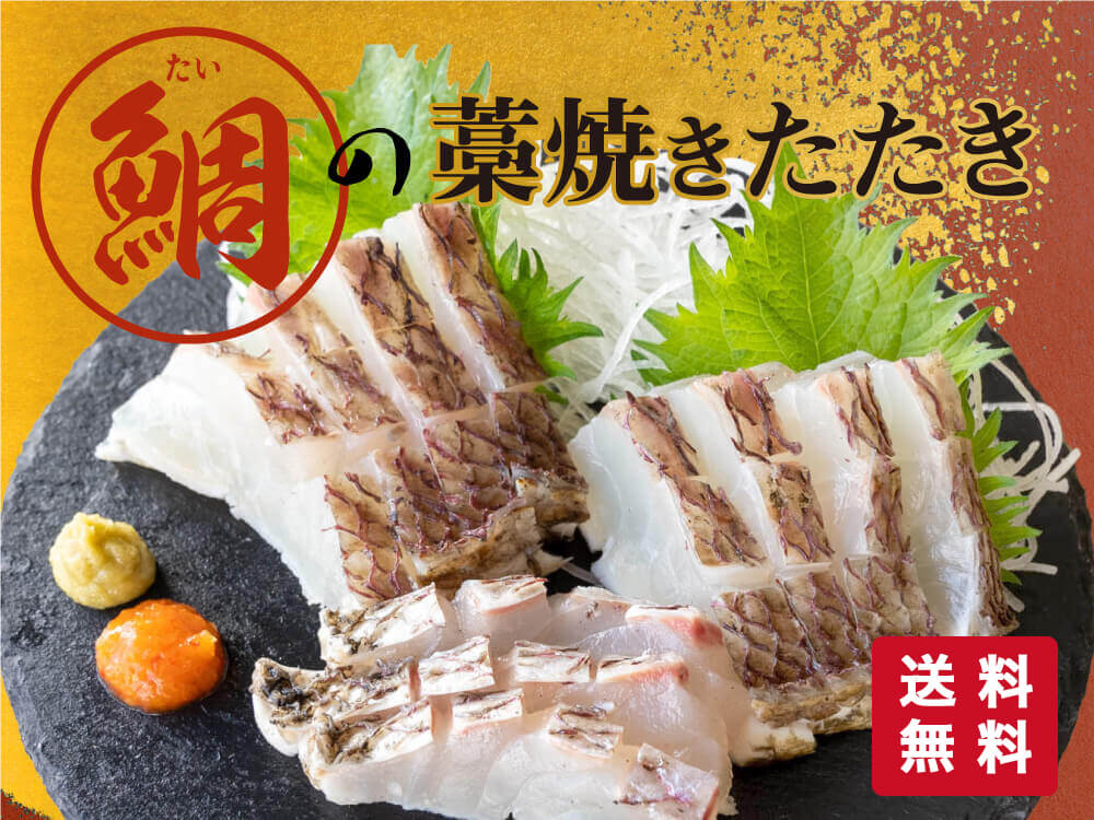 【100%国産の藁で燻した】高知県産真鯛の藁焼きたたき